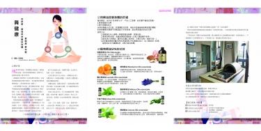 逢甲人月刊 332期 - 舞健康