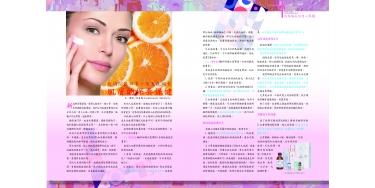 逢甲人月刊 332期 - 長時間戴口罩 肌膚的保養保健