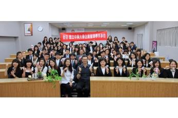 國立中興大學企業管理學系碩博士班蒞臨參訪