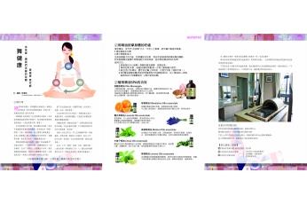 逢甲人月刊 [329期] - 舞健康