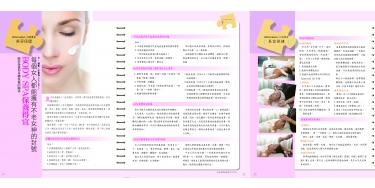 逢甲人303月刊分享 - 307期-美容保健 (認識精油)