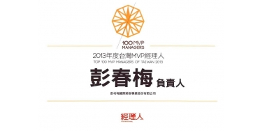 彭春梅董事長榮獲2013年百大MVP經理人