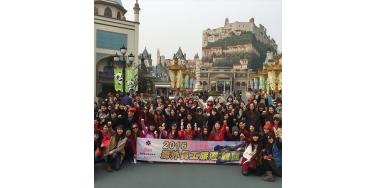 2016 員工旅遊