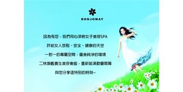 彭村梅SPA 二林店 改裝開幕花絮