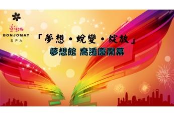 彭村梅SPA夢想館成立的心情:夢想_敢夢,敢想。