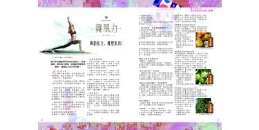 逢甲人月刊 332期 - 舞動肌力,雕塑肌肉