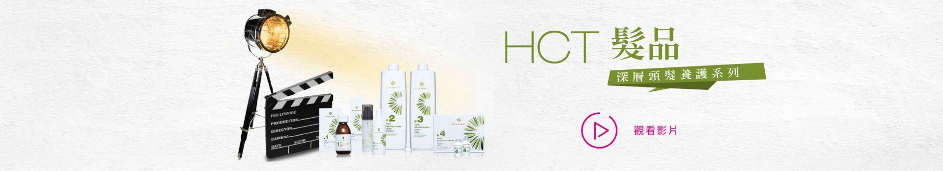 HCT髮品 深層頭髮養護系列